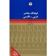 کتاب فرهنگ معاصر عربي - فارسي اثر عبدالنبي قيم- دو جلدي