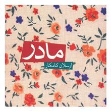 آلبوم موسيقي فيلم مادر - ارسلان کامکار