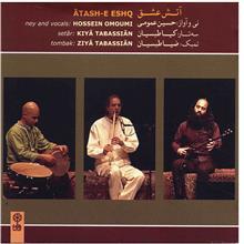 آلبوم موسيقي آتش عشق - حسين عمومي