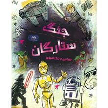 کتاب رنگ آميزي جنگ ستارگان اثر زک گيالونگو