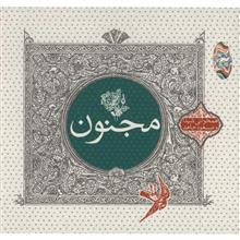 آلبوم موسيقي مجنون - شيدا و مسعود جاهد