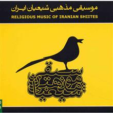 آلبوم موسيقي مذهبي شيعيان ايران - هنرمندان مختلف