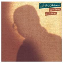 آلبوم موسیقی نغمه های تنهایی 1 - محمد نوری