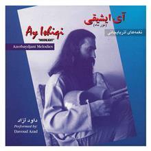 آلبوم موسيقي آي ايشيقي (نور ماه) - داود آزاد