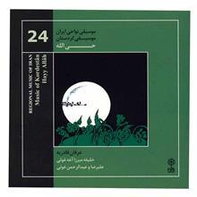 آلبوم موسيقي حي الله - خليفه ميرزا آغه غوثي