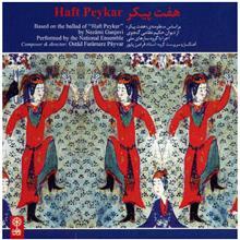 آلبوم موسيقي هفت پيکر - فرامرز پايور
