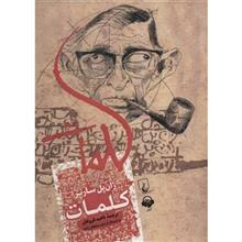 The Words by Jean Paul Sartre Audio Book