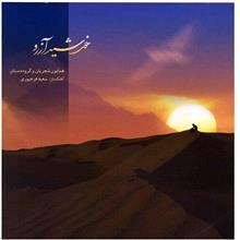 آلبوم موسيقي خورشيد آرزو - همايون شجريان