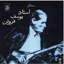 آلبوم موسیقی سه تار استاد یوسف فروتن