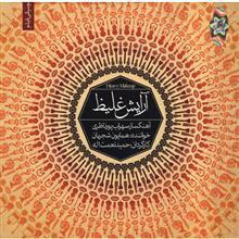 آلبوم موسيقي آرايش غليظ - همايون شجريان
