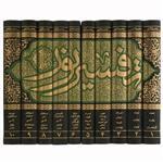 کتاب تفسیر نور اثر محسن قرائتی - ده جلدی