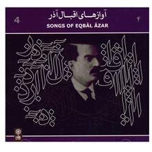 آلبوم موسيقي آوازهاي اقبال آذر 4 - ابوالحسن اقبال آذر