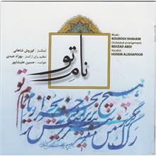 آلبوم موسيقي نام تو - کوروش شاهاني