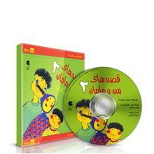 کتاب صوتي قصههاي من و مامان 2  (قصه و ترانه)