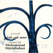 آلبوم موسيقي تکنوازي قرهني - محمد شيرخدايي