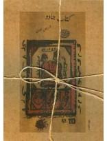 کتاب جادو- کتاب کارت پستالی