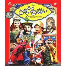 سريال تلويزيوني سلطان و شبان
