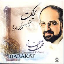 آلبوم موسيقي برکت - محمد اصفهاني