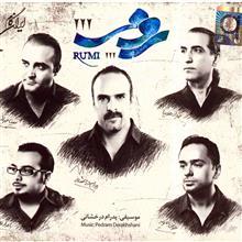 آلبوم موسيقي رومي 3 - پدرام درخشاني