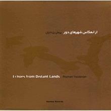 آلبوم موسيقي از انعکاس شهرهاي دور - پيمان يزدانيان