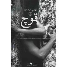 کتاب قوچ اثر مهدي اسد زاده