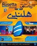 Rosetta Stone Dutch Language Learning