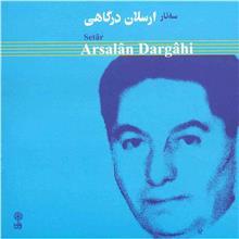 آلبوم موسيقي سه تار - ارسلان درگاهي