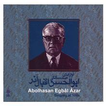 آلبوم موسيقي آوازهاي صد سالگي - ابوالحسن اقبال آذر