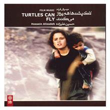 آلبوم موسيقي لاکپشتها هم پرواز ميکنند - حسين عليزاده