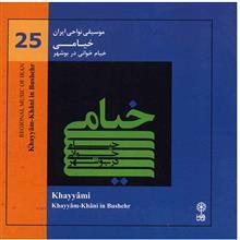 آلبوم موسيقي خيامي - خيام خواني در بوشهر (موسيقي نواحي ايران 25)