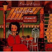 آلبوم موسيقي شانزه ليزه اثر آزاده مهدوي آزاد
