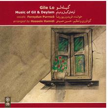 آلبوم موسيقي گيله لو (آواهاي گيل و ديلم) - فريدون پوررضا