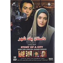 سريال تلويزيوني داستان يک شهر
