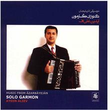 آلبوم موسيقي آذربايجان (تکنوازي گارمون) - آيدين علياف