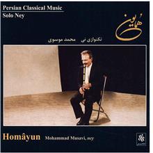 آلبوم موسيقي همايون - محمد موسوي