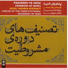 آلبوم موسيقي پنجره اميد (تصنيف هاي دوره مشروطيت) - محسن کرامتي