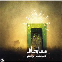آلبوم موسيقي مناجات - کامران همت پور