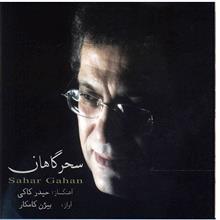 آلبوم موسيقي سحرگاهان - بيژن کامکار