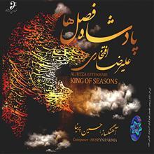 آلبوم موسيقي پادشاه فصل ها عليرضا افتخاري