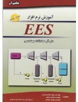 آموزش نرم افزار EES
