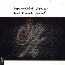 آلبوم موسيقي سپهرخواني - گروه سپهر
