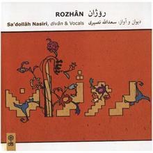 آلبوم موسيقي روژان - سعدالله نصيري