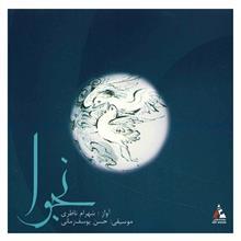 آلبوم موسيقي نجوا - شهرام ناظري