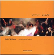 آلبوم موسيقي آواي زمين - محمدرضا عليقلي