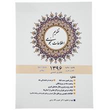 سالنامه وزيري 1396 مدل اطلاعات نجومي