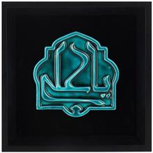 تابلو دیواری گالری ماه رشک خوشنویسی یا علی (ع)