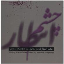 Waiting by Vahid Taj Music Album