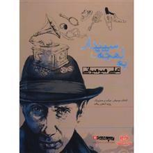 کتاب صوتي به لهجه ي سپيدار اثر علي ميرميراني