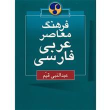 کتاب فرهنگ معاصر عربي - فارسي اثر عبدالنبي قيم