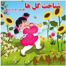 کتاب شناخت گل ها همراه با شعر اثر مينو روشن